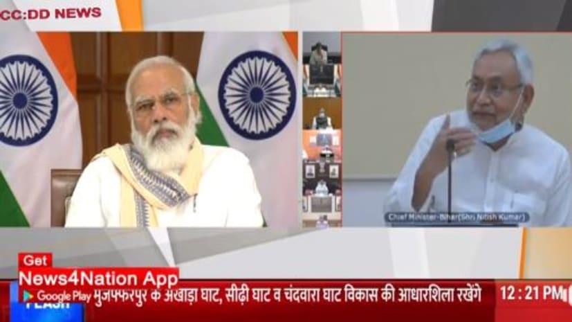 PM मोदी ने बिहार को 543 करोड़ की दी सौगात, CM नीतीश ने प्रधानमंत्री को दी ये सलाह....