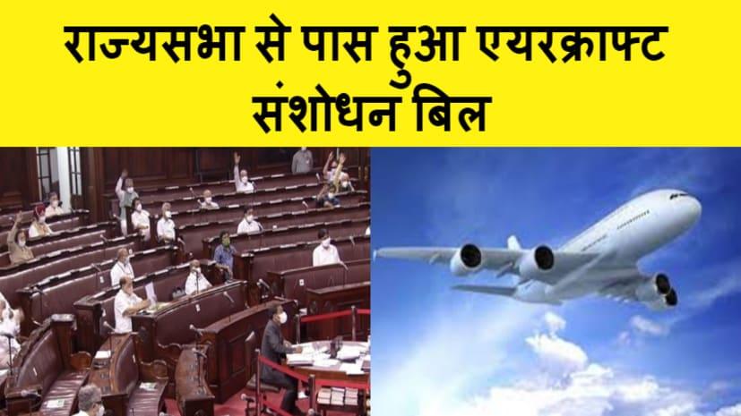 बड़ी खबर :  यात्रियों की सुरक्षा में ढील देने पर अब 1 करोड़ जुर्माना, राज्यसभा से पास हुआ एयरक्राफ्ट संशोधन बिल