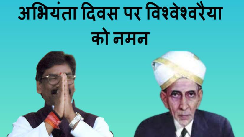 अभियंता दिवस पर सीएम हेमंत सोरेन ने भारत रत्न विश्वेश्वरैया को किया नमन, इंजीनियरों को दी बधाई और शुभकामनाएं