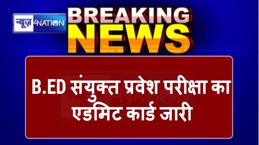 बड़ी खबर : बिहार बीएड संयुक्त प्रवेश परीक्षा का एडमिट कार्ड जारी, ऐसे करें डाउनलोड