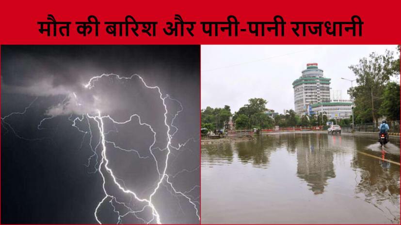 बिहार में मौत की बारिश, ठनका गिरने से अबतक 6 मौत, पटना हुआ पानी-पानी