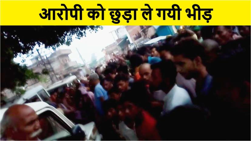 भोजपुर में आरोपी को छुड़ाकर ले गए लोग, ताकती रह गयी पुलिस, पढ़िए पूरी खबर