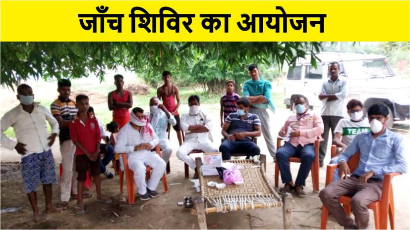 केन्द्रीय मंत्री अश्विनी चौबे के निर्देश पर बक्सर में कोरोना जांच शिविर का आयोजन, लोगों ने जताया आभार