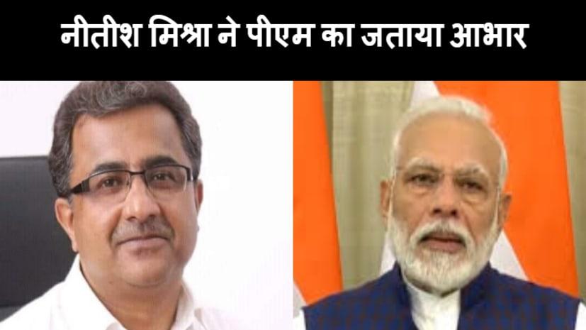 दरभंगा एम्स को केन्द्रीय कैबिनेट से मिली स्वीकृति, बीजेपी प्रदेश उपाध्यक्ष नीतीश मिश्रा ने पीएम का जताया आभार