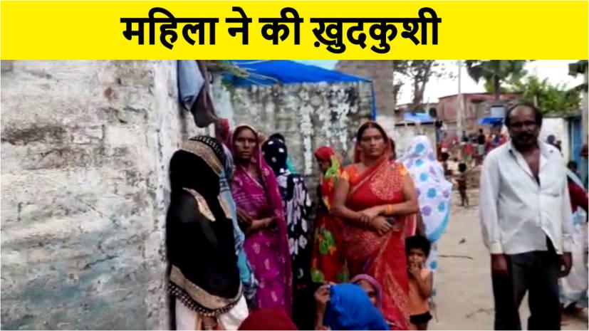 छपरा में विवाहिता ने फांसी लगाकर की ख़ुदकुशी, जांच में जुटी पुलिस