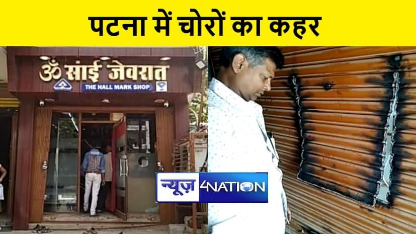 राजधानी पटना के ज्वेलरी दुकान में भीषण चोरी, हाथ पर हाथ धरे रह गयी पटना पुलिस