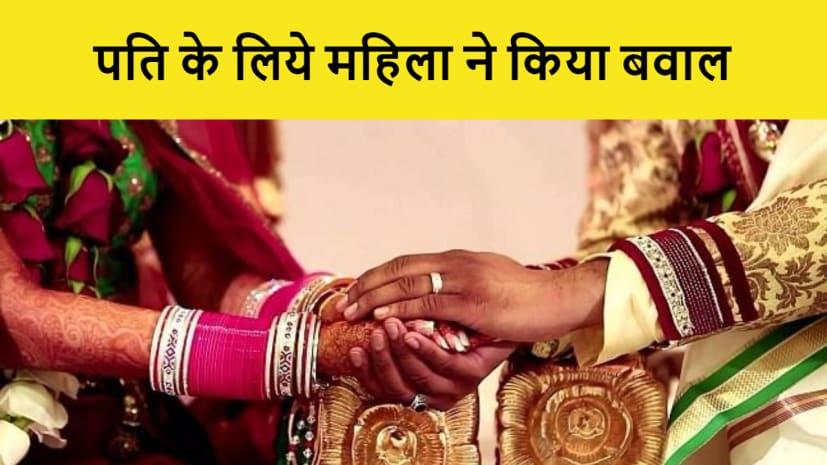 बाज़ार जाने के बहाने पति रचाने लगा दूसरी शादी, मौके पर पहुंची पहली पत्नी ने किया जमकर हंगामा