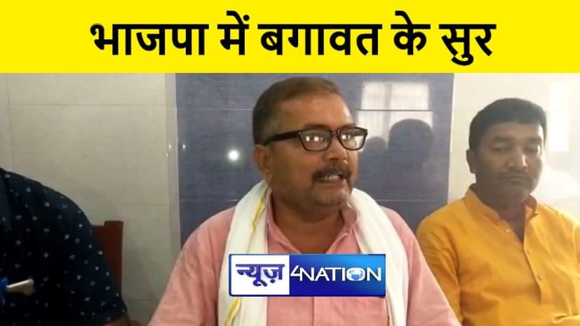 बगहा में भाजपा कार्यकर्ताओं का फूटा गुस्सा, वैश्य और ब्राह्मण समाज की अनदेखी का लगाया आरोप