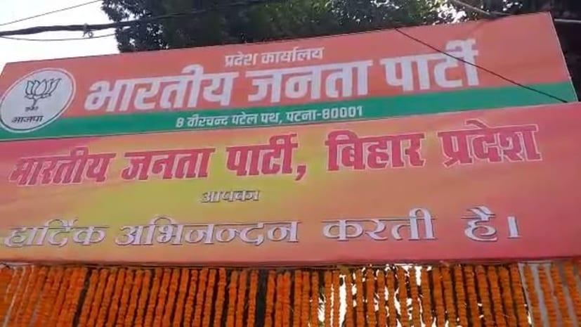भाजपा की बैठक में भाग लेने पटना पहुंचे राजनाथ सिंह, थोड़ी ही देर में होगी एनडीए की बैठक