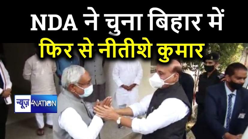 फिर पुरानी जोड़ी : नीतीश कुमार चुने गए एनडीए के नेता,  सुशील मोदी बनेंगे डिप्टी सीएम