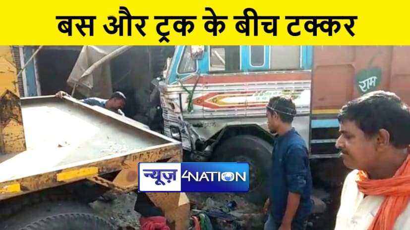 विक्रमशिला सेतु पर बस और ट्रक के बीच जोरदार टक्कर, दो लोगों की मौके पर मौत, कई लोग घायल