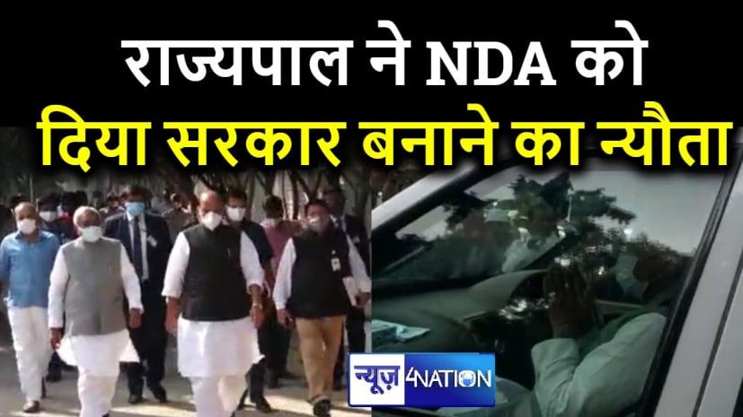 राज्यपाल फागू चौहान ने एनडीए को सरकार बनाने का दिया न्यौता, कल शाम 4.30 बजे सीएम पद की शपथ लेंगे नीतीश