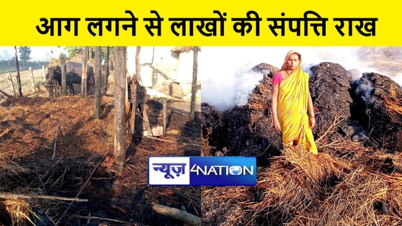 बगहा में अगलगी की अलग अलग घटनाओं में लाखों की संपत्ति स्वाहा, कई घर जले