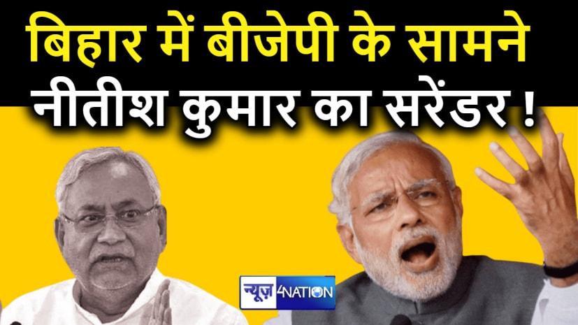 CM नीतीश ने किया BJP के सामने सरेंडर, 2005 से लेकर अब तक ऐसी बेबसी नहीं देखी गई थी