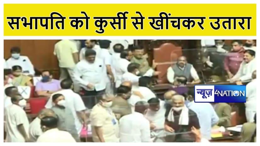 कर्नाटक विधान परिषद हुआ शर्मसार, सभापति को कुर्सी से खींचकर हटाया