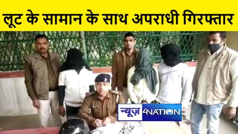 पटना में लूट के सामान के 3 अपराधी गिरफ्तार, नगद और गांजा बरामद