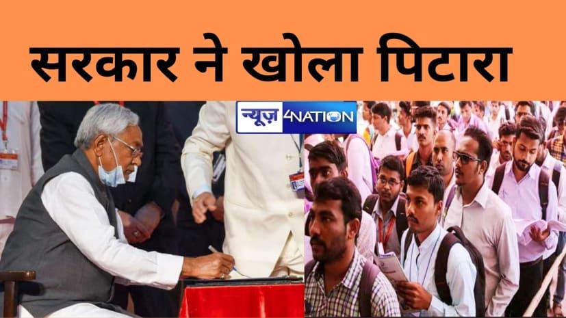 बिहार के बेरोजगारों को मिलेगा 10 लाख का कर्ज, 5 लाख होंगे माफ....