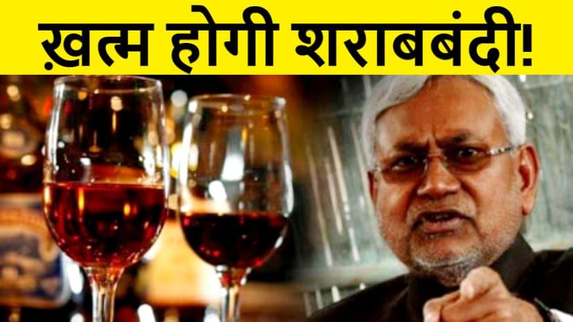 बिहार में शराबबंदी कानून होगा खत्म! कांग्रेस ने CM नीतीश को लिखा पत्र....