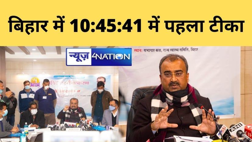 बिहार में 16 जनवरी को सबसे पहले सफाईकर्मी फिर एम्बुलेंस चालक को लगेगा कोरोना का टीका, तैयारी पूरी