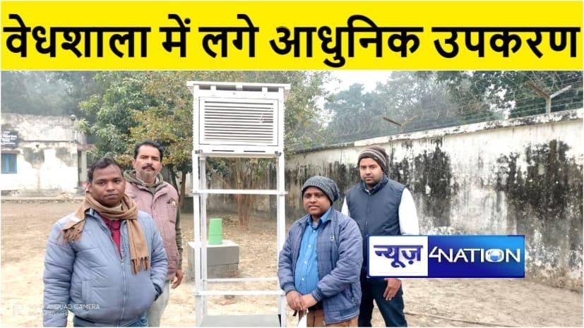 आधुनिक उपकरणों से लैस हुआ वाल्मीकिनगर वेधशाला, मौसम की मिलेगी सटीक जानकारी