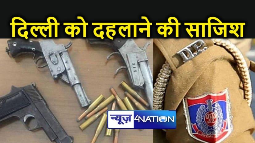 बिहार के हथियार से दिल्ली दहलाने की थी साजिश, डीजीपी ने किया बड़ा खुलासा