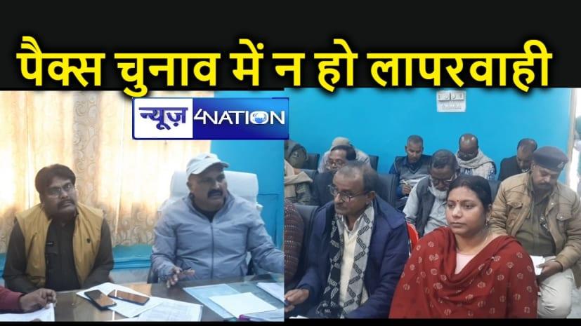 पैक्स चुनाव मतदान के दौरान किसी प्रकार की गड़बड़ी बर्दाश्त नहीं की जाएगी