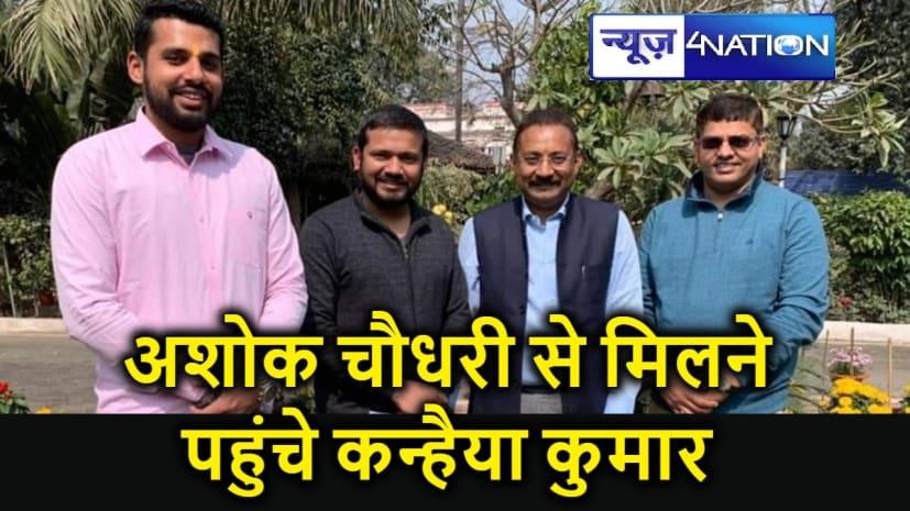 अशोक चौधरी से कन्हैया कुमार ने की मुलाकात, बिहार के राजनीतिक गलियारों में उड़ने लगी नयी बयार