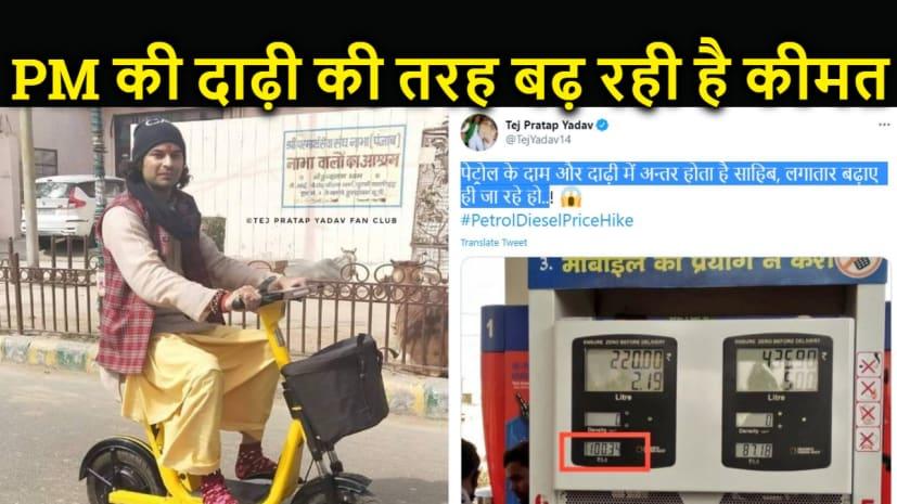 PM MODI पर तेज प्रताप का तंज - पेट्रोल के दाम और दाढ़ी में अन्तर होता है साहिब, लगातार बढ़ाए ही जा रहे हो...