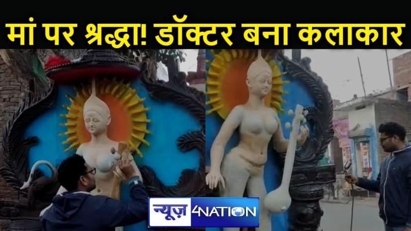 धरती के भगवान कहे जाने वाले डॉक्टर बना रहे हैं मां सरस्वती जी की प्रतिमा, मगध मेडिकल कॉलेज में होगी पूजा