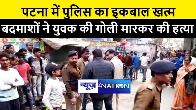 BIG BREAKING : पटना में अपराधियों ने युवक को मारी बैक टू बैक सात गोली, मौके पर हुई मौत
