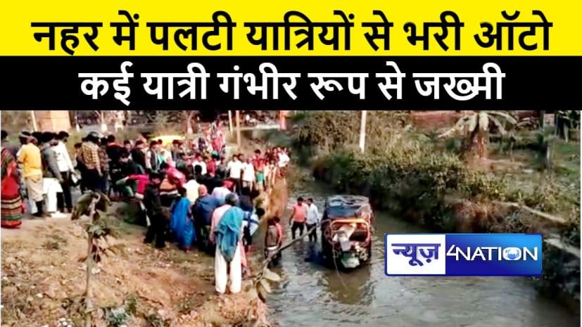 पटना में नहर में पलटी यात्रियों से भरी ऑटो, बाल बाल बचे यात्री