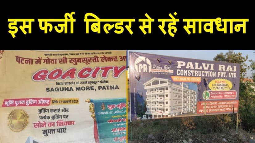 सपनों के सौदागर से पटना वाले हो जाएं होशियार: गोवा सिटी-व्हाइट हाउस जैसे नाम के फेरा में फंसे तो लूट जाएंगे, 'पल्लवी' राज पर RERA का चाबुक