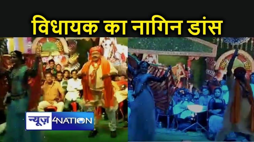 BIHAR NEWS : जदयू विधायक का नागिन डांस देखिए, बार बालाओं के साथ खूब लगाए ठुमके