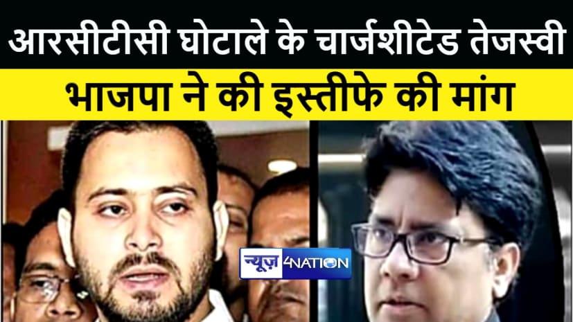 चार्जशीटेड तेजस्वी इस्तीफा दें,अपने खास भाई वीरेंद्र या आलोक मेहता को बनायें नेता प्रतिपक्ष, BJP की बड़ी मांग
