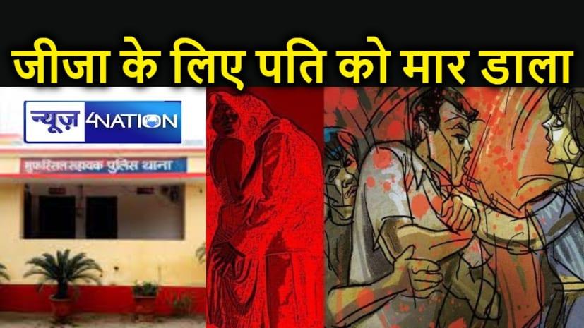 Bihar : जीजा से वफा निभाने के लिए पति से की बेवफाई, शौहर का अपहरण करा कर मार डाला