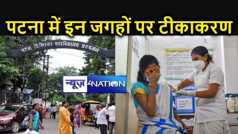 Bihar : पटना में इन केंद्रों पर मिल रहा है कोरोना का टीका, आप भी जाकर उठा सकते हैं लाभ, देखिये लिस्ट