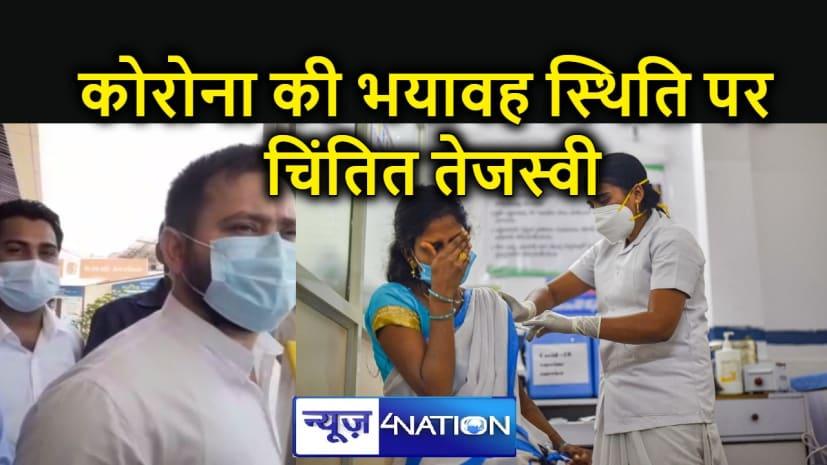 Bihar Corona news : बिहार में कोरोना की भयावह स्थिति पर बोले तेजस्वी – 2 आईएएस अधिकारियों की मौत, आम लोगों की हालात की क्या हालत होगी