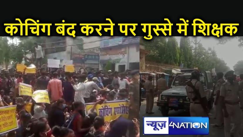 Bihar : कोचिंग खोलने पर एफआईआर किए जाने को लेकर सड़क पर उतरे संचालक और सैंकड़ों छात्र, जमकर उड़ी गाइडलाइन की धज्जियां
