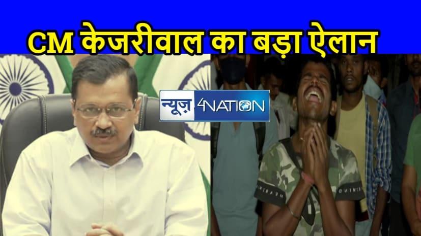 दिल्ली में लगा वीकेंड कर्फ्यू, CM ने किया बड़ा ऐलान