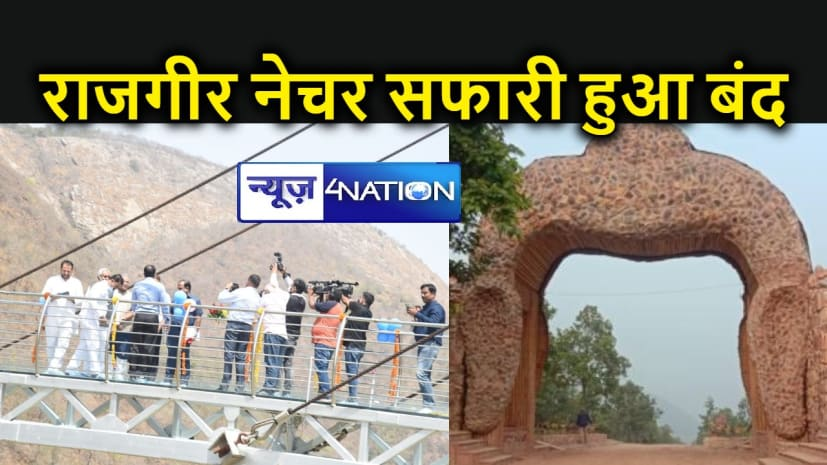Bihar : कोरोना का असर राजगीर नेचर सफारी पर भी, पर्यटकों के आने पर लगी रोक