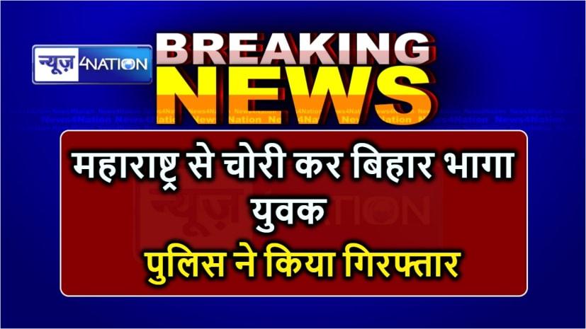 बिहार में पकड़ा गया महाराष्ट्र से चोरी करके भागा युवक, मोबाइल और सोने के गहने बरामद
