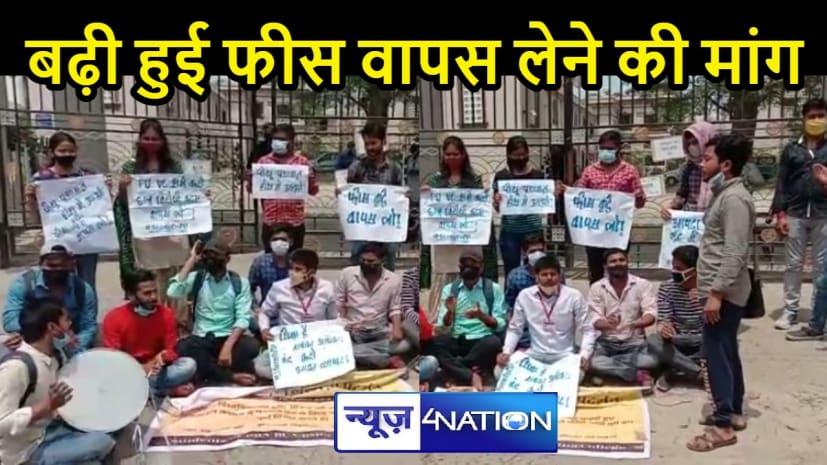 BIHAR NEWS: फीस बढ़ोतरी के विरोध में छात्रों का प्रदर्शन, पटना यूनिवर्सिटी के गेट के आगे जमे रहे छात्र