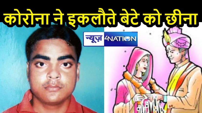 JHARKHAND NEWS: शादी के 14 दिन बाद उजड़ा नवविवाहिता का सुहाग, कोरोना से रिकवर होने के बाद भी युवक ने तोड़ा दम