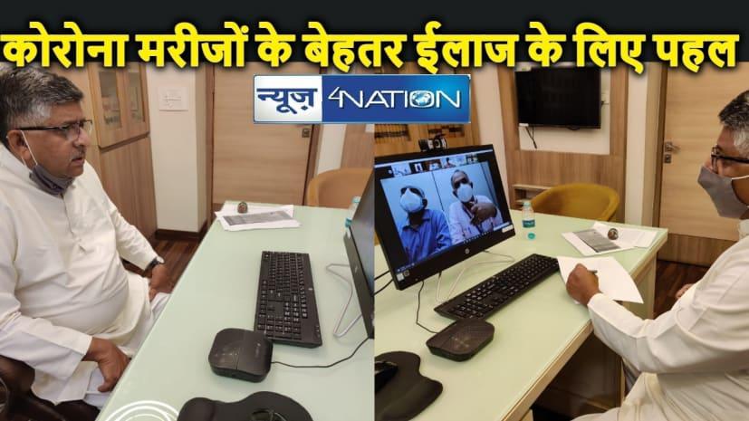 BIHAR NEWS: कोविड इलाज को लेकर पहल, सांसद रविशंकर प्रसाद ने की समीक्षा, दोनों डिप्टी सीएम भी रहे उपस्थित