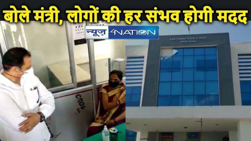 BIHAR NEWS: सुपौल: मंत्री ने किया अस्पताल का औचक निरीक्षण, बोले अपने कोटे से स्थापित करवाउंगा ऑक्सीजन प्लांट