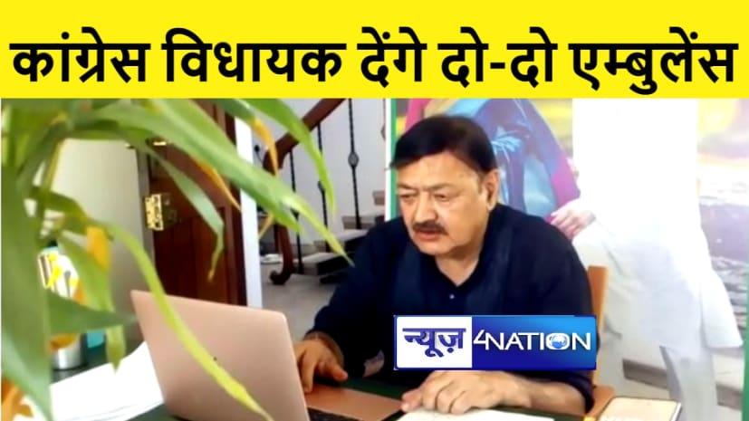 बिहार कांग्रेस के एमएलए और एमएलसी देंगे दो-दो एम्बुलेंस, पढ़िए पूरी खबर