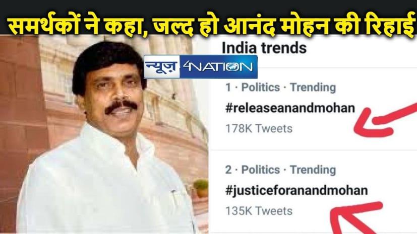BIG BREAKING: आनंद मोहन की सजा खत्म होने में महज दो दिन, समर्थकों ने कहा, सीएम नीतीश क्या हुआ तेरा वादा?