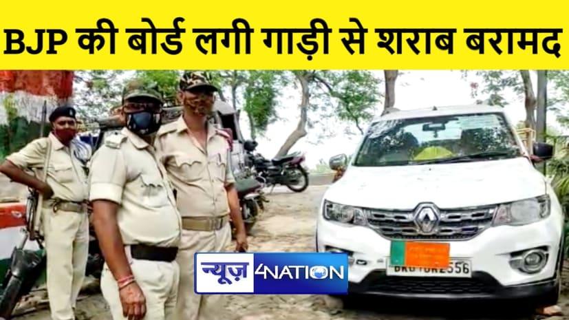 बीजेपी जिलाध्यक्ष की बोर्ड लगी गाड़ी से शराब बरामद, दो गिरफ्तार