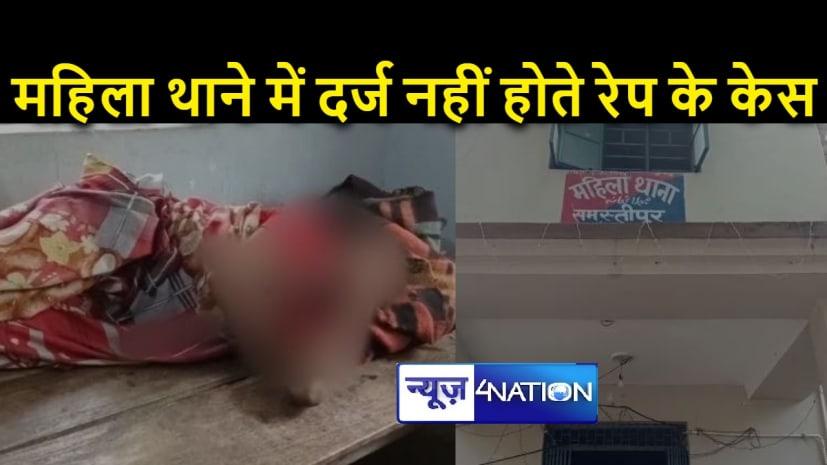 यह है महिला थाने की हालत :  रात भर थाने में बैठी रही दुष्कर्म की शिकार दो मासूम बच्चियां, न एफआईआर और न ही मेडिकल जांच