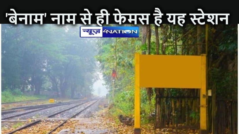 अजब- गजब: देश का एकमात्र रेलवे स्टेशन, जहां सही हो जाती है शेक्सपीयर की लाइन- नाम में क्या रखा है ? जाने पूरी खबर...